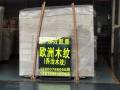 东方凯美-欧洲木纹(乔治木纹)