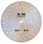 石材锯片 钰钢二代-掏空型光片-- 湖北玉钢科技股份有限公司