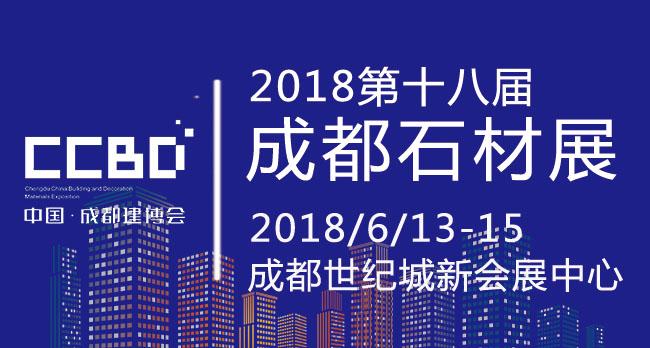 成都石材展-2018第18届成都建筑及装饰材料博览会