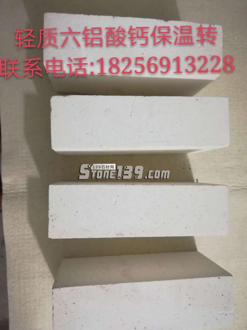 江苏轻质六铝酸钙保温砖、安徽轻质六铝酸钙保温砖-- 安徽科创科技有限公司