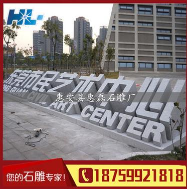 福建石雕立体字 惠安厂家直销三维字体雕刻-- 惠安县惠磊石雕工艺品厂