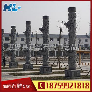 福建石雕龙柱 惠安石雕厂家供应各种规格材质石雕龙柱-- 惠安县惠磊石雕工艺品厂