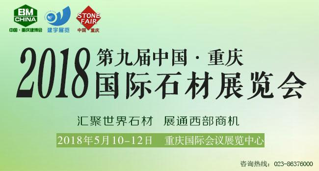 2018第九届中国(重庆)国际石材展览会