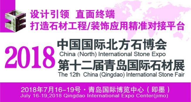 2018中国国际北方石博会 第十二届青岛国际石材展