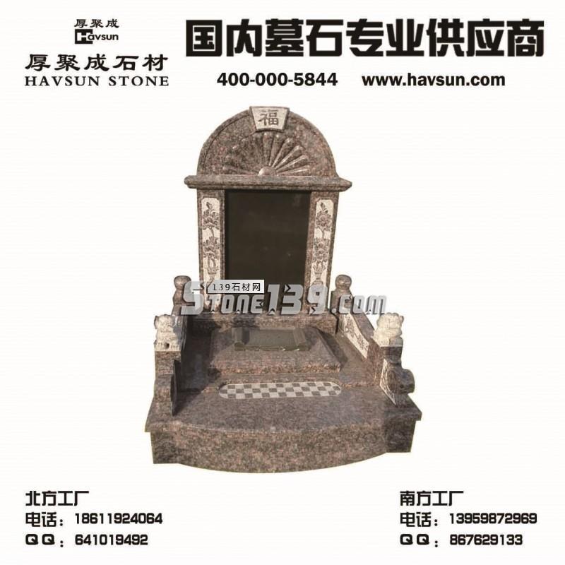 传统墓碑-- 北京厚聚天成贸易有限公司