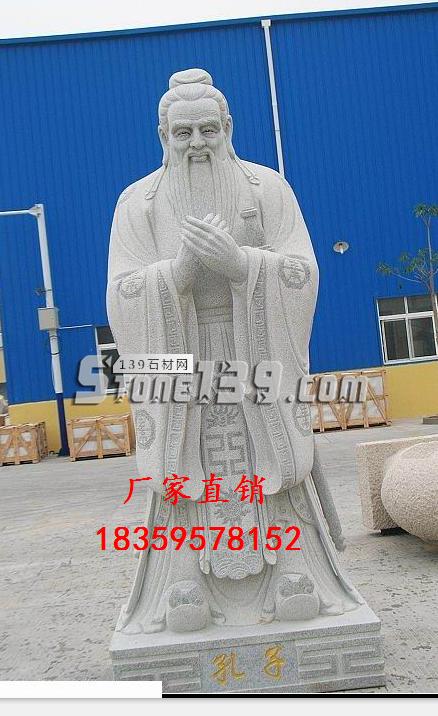 古代名人石雕,孔子像 青石孔子石雕 孔子石雕像