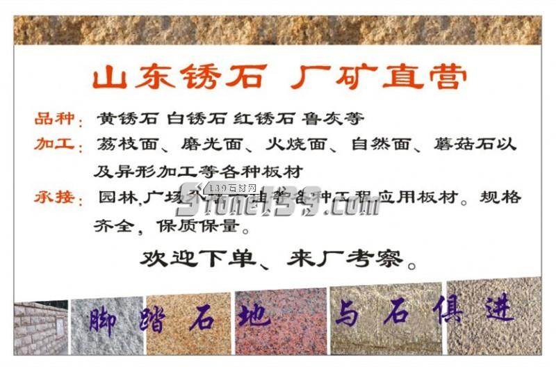 山东黄锈石各种规格板材和异形石,厂矿直营-- 济宁众驰商贸有限公司