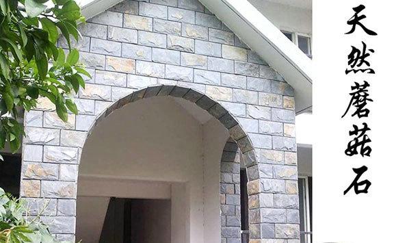 自然面石材马赛克门墙装饰-- 富瑞石材