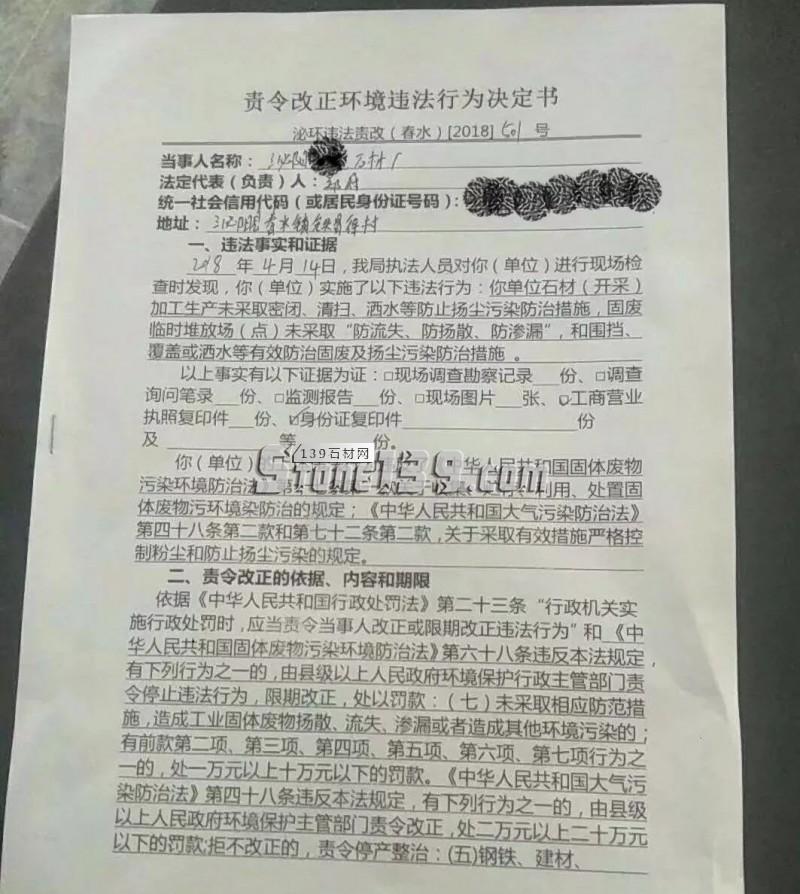 河南泌阳当地企业:责令改正违法环境整改决定书
