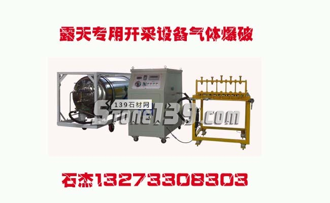 (二氧化碳气体爆破设备)@能爆破深度-- 衡水瑞隆矿山机械有限公司