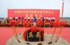 中国首个石材机械装备产业园在安徽寿县隆重奠基