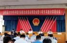 河南泌阳县召开2018年环境污染防治攻坚战推进会暨13个专项整治部署会议