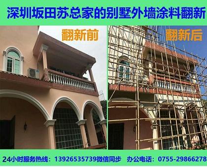 别墅外墙翻新  别墅外墙翻新施工方案-- 深圳市涂饰家涂装科技有限公司