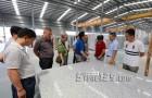 中国石材协会考察组为麻城石材产业发展把脉!