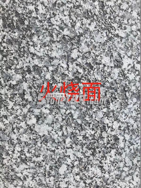 湖南芝麻灰火烧面-- 天华石材厂