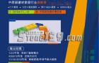 2019成都建博会招商火爆 带动中西部建筑装饰行业重现活力