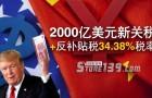 2000亿美元新关税+反补贴税34.38%税率,石材产品被迫退出美国市场?
