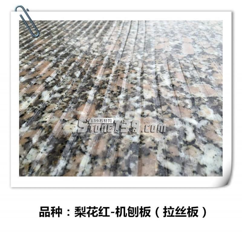 梨花红机刨板(拉丝板)-- 河南南阳市福鑫石材有限公司