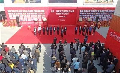 2018中国海安第三届国际石材展暨石材矿山论坛开幕现场