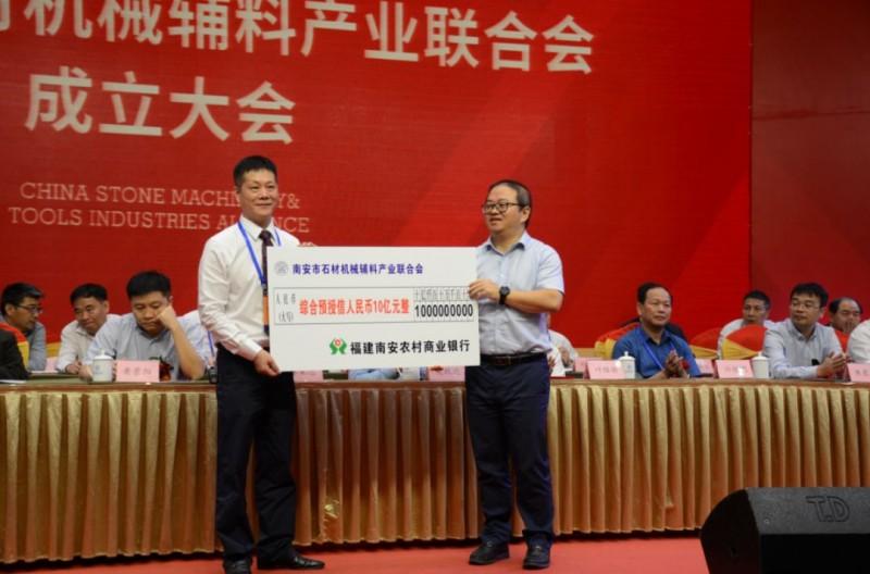 南安市石材机械辅料产业联合会举行成立大会,李群生当选会长