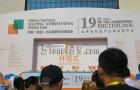 第十九届中国(南安)水头国际石材博览会今日盛大开幕