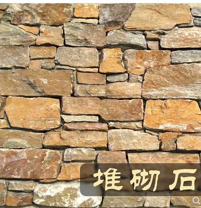 乡村石天然石材文化石外墙砖堆砌石电视背景墙仿古砖古典别墅砖