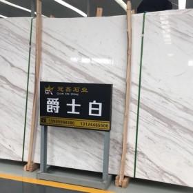 水头鹏翔石材市场1.8cm的爵士白大理石现货供应