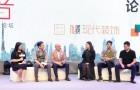 水头石材展配套活动「设计的声音」中国设计未来发展趋势高峰论坛圆满收官!