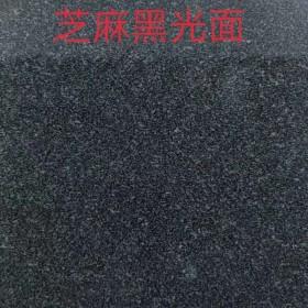河南芝麻黑光面 荔枝面 (板面犹如漆黑星空中的点点繁星)