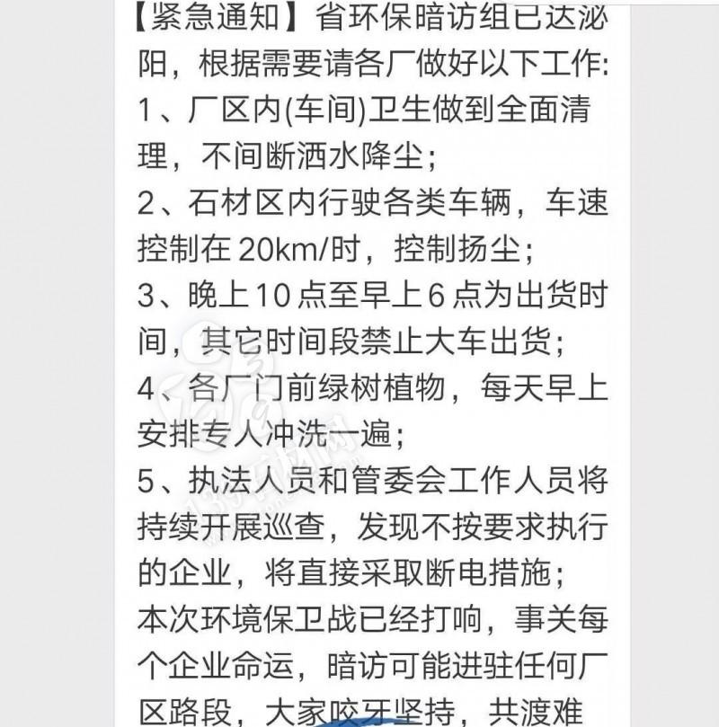河南泌阳县石材厂家及泌阳花岗岩产品