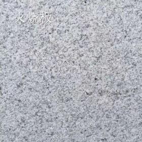 河南芝麻白火烧板 光面板及各种规格