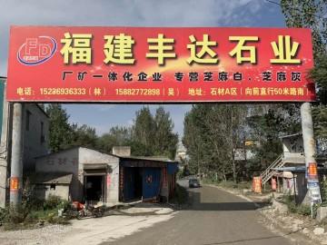 丰达石业泌阳春水镇工厂
