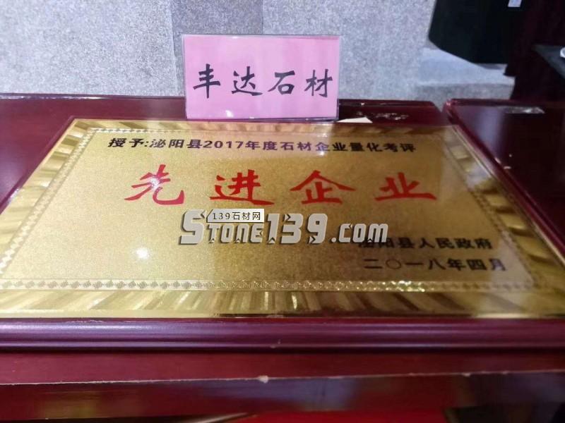 丰达石材2017年河南泌阳县先进企业荣誉称号
