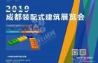 2019中国成都装配式建筑主题展将火热亮相中国西部国际博览城,实现全产业链交流采购平台