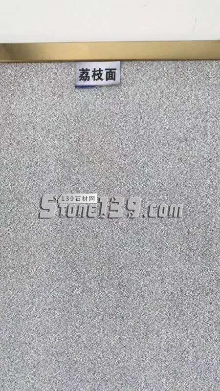 荔枝面芝麻灰花岗岩 湖北罗田石材厂家供应-- 罗田地皇石材有限公司