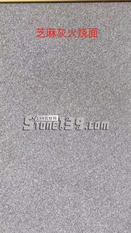 湖北芝麻灰火烧面 罗田芝麻灰花岗岩供应-- 罗田地皇石材有限公司