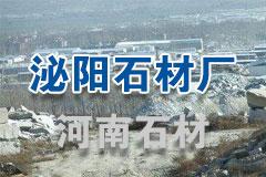 泌阳石材厂