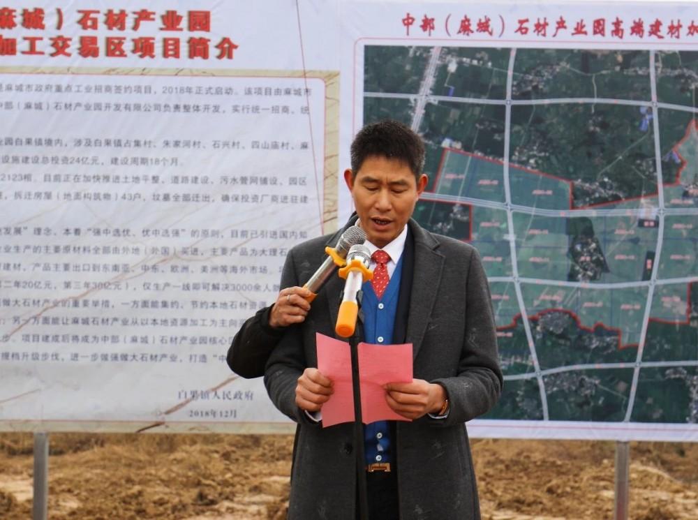 湖北黄冈市在麻城建立高端建材加工区项目开工启动仪式隆重举行