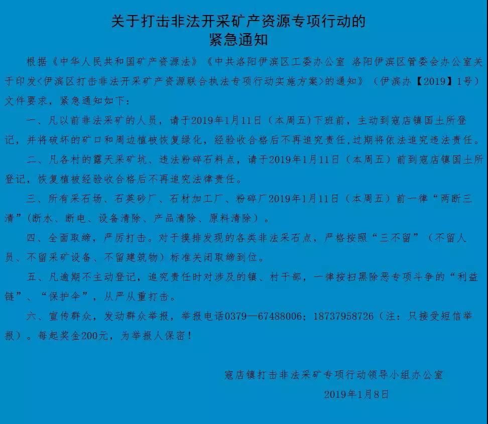 河南洛阳市寇店镇关于打击非法开采矿产资源专项通知