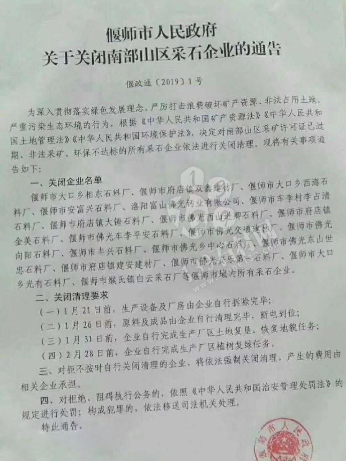 河南洛阳偃师市人民政府关于关闭南部山区采石企业的通告,附关闭石材企业名单!