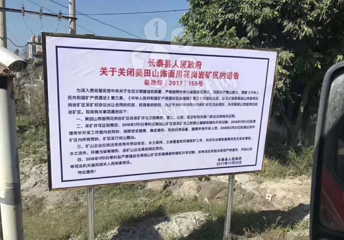 长泰县禁止县境外荒料运入,2019年1月31日前关闭79家石材企业