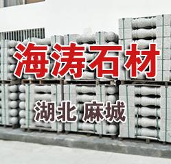 麻城海涛石材