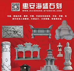 惠安海盛石材雕刻