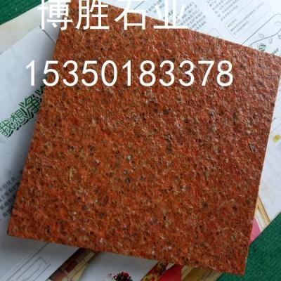 映山红石材烧面水洗样品BS-049