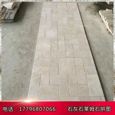 供应石灰石莱姆石罗曼米黄罗马拼图地铺石材