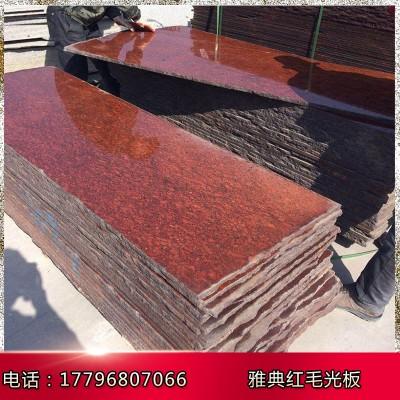 大量供应红色染板雅典红宝石红红色粗花染板毛光板条板