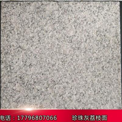 直供最便宜灰色石材小铁灰珍珠灰河南芝麻灰荔枝面地铺干挂石