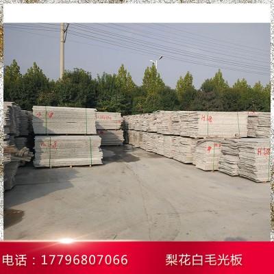 供应最便宜的石材河南梨花白白麻A板B板半成品光板毛板
