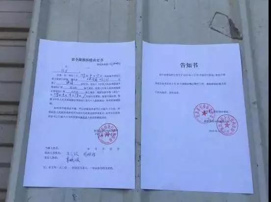 浙江新昌县隆重石材市场违规被撤除