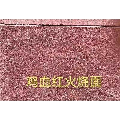 鸡血红.福寿红